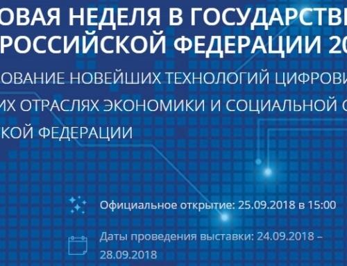 Цифровая неделя в Госдуме 2018
